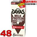 ザバスミルク 脂肪0ココア48本 SAVAS 明治 ミルクプロテイン 15g【当社指定地域送料無料】