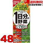 1日分の野菜200ml紙×2ケース 48本 伊藤園【当社指定地域送料無料】