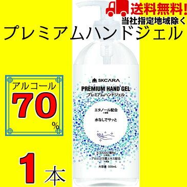 アルコール70%配合 除菌ジェル 500ml 1本 プレミアムハンドジェル 除菌 ウイルス対策 アルコール エタノール