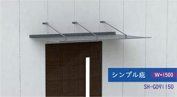 日本化学産業 シンプルモダン 住宅 最小限に薄い板厚 2.3mm シンプル 庇 幅1500mm 出幅910mm