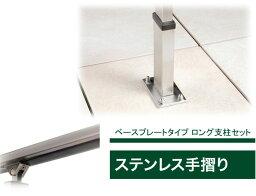 ステンレス手摺 ベースプレートタイプ ロング支柱セット