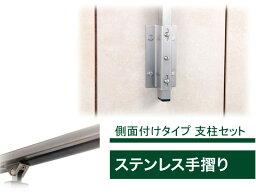 ステンレス手摺 側面付けタイプ 支柱セット
