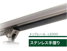 ステンレス手摺 トップレール L2000