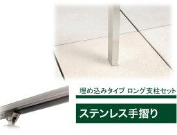 ステンレス手摺 埋め込みタイプ ロング支柱セット
