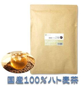 美味しい ハト麦茶 ティーパック 【2.5g×100包】はとむぎ茶 大容量 国産 100% メガ盛り 送料無料 ノンカフェイン 香ばしい 飲みやすい ティーバック イボ