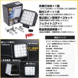 LED作業灯48w5個セット12v24vノイズを気にせず使えるワークライトトラックトラクター投光器