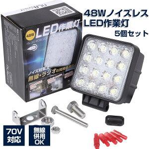 LED作業灯48w