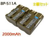 [ あす楽対応 ] [ 2個セット ] Canon キヤノン BP-511 / BP-512 / BP-511A / BP-514 互換バッテリー [ 純正充電器で充電可能 残量表示可能 ] イオス EOS 5D / EOS 50D / EOS 10D / EOS 20D / EOS 20Da / EOS D30 / EOS 30D / EOS 40D / EOS-D60 / BG-E2N