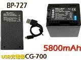 [ あす楽対応 ] Canon キヤノン 互換バッテリー BP-727 / BP-718 5800mAh 1個 & [ 超軽量 ] USB 急速 互換充電器 CG-700 1個 [ 2点セット ] [ 純正品と同じよう使用可能 残量表示可能 ] iVIS アイビス HF M52 / HF M51/ HF R31/ HF R30 / HF R32 / HF R42