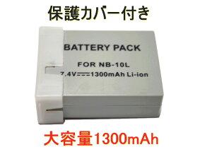互換バッテリー NB-10L PowerShot SX40 HS【あす楽対応】◆Canon キヤノン NB-10L◆互換バッ...