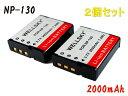 激安輸入雑貨NLSで買える「[ あす楽対応 ] [ 2個セット ] Casio カシオ NP-130 / NP-130A 互換バッテリー 2000mAh [ 純正充電器で充電可能 残量表示可能 ] EX-ZR100 / EX-ZR310 / EX-ZR410 / EX-FC300S / EX-ZR200 / EX-ZR300 / EX-ZR400 / EX-ZR500 / EX-ZR510」の画像です。価格は1,699円になります。