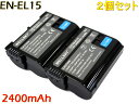 [ あす楽対応 ] [ 2個セット ] NIKON ニコン EN-EL15 / EN-EL15a 互換バッテリー [ 純正 充電器 バッテリーチャージャー で充電可能 残量表示可能 純正品と同じよう使用可能 ] Nikon 1 V1 / MB-D11 / MB-D12 / D7100 / MB-D15 / MB-D14 / MB-D16 / MB-D17 / D500