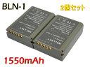 [ あす楽対応 ] [ 2個セット ] OLYMPUS オリンパス BLN-1 互換バッテリー 1550mAh [ 純正充電器で充電可能 残量表示可能 純正品と同じよう使用可能 ] OM-D E-M5 / E-P5 / E-M1/ E-M5 Mark II / E-M1X
