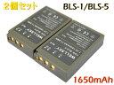 [ あす楽対応 ] [ 2個セット ] OLYMPUS オリンパス BLS-1 / BLS-5 / BLS-50互換バッテリー [ 純正充電器で充電可能 残量表示可能 純正品と同じよう使用可能 ] E-P1 / E-P2 / E-P3 / E-PL3 / E-PM1 / E-PL1s
