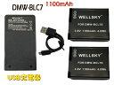 DMW-BCL7 互換バッテリー 2個 & [ 超軽量 ] USB Type-C 急速 互換充電器 バッテリーチャージャー BMW-BTC11 1個 [ 3点セット ] [ 純正充電器で充電可能 残量表示可能 純正品と同じよう使用可能 ] Panasonic パナソニック LUMIX ルミックス DMC-SZ9 DMC-SZ3 DMC-XS1