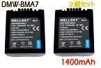[ あす楽対応 ] [ 2個セット ] Panasonic パナソニック DMW-BMA7 互換バッテリー [ 純正充電器で充電可能 残量表示可能 純正品と同じよう使用可能 ] DMC-FZ50 / DMC-FZ30 / DMC-FZ7 / DMC-FZ8 / DMC-FZ18 / DMC-FZ38