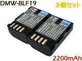 [ あす楽対応 ] [ 2個セット ] Panasoni パナソニック DMW-BLF19 互換バッテリー [ 純正 充電器で充電可能 残量表示可能 純正品と同じよう使用可能] LUMIX ルミックス DMC-GH3 / DMC-GH4 / DC-GH5 / DC-GH5s / DC-G9 / DMW-BGGH5 / DMW-BGGH3