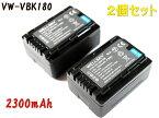 [ あす楽対応 ] [ 2個セット ] Panasonic パナソニック VW-VBK180-K / VW-VBK180 互換バッテリー [ 純正 充電器 バッテリーチャージャー で充電可能 残量表示可能 純正品と同じよう使用可能 ] HDC-TM85 / HDC-TM45 / HDC-TM25 / HC-V700M / HC-V600M / HC-V300M