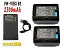 [ あす楽対応 ] Panasonic パナソニック VW-VBK180-K / VW-VBK180 互換バッテリー 2個 & [ 超軽量 ] USB 急速 互換充電器 バッテリーチャージャー VW-BC10-K / VW-BC10 1個 [ 3点セット ] [ 純正品と同じよう使用可能 残量表示可能 ] HDC-TM70 HC-V700M