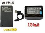 [ あす楽対応 ] Panasonic パナソニック VW-VBK180-K / VW-VBK180 互換バッテリー 1個 & [ 超軽量 ] USB 急速 互換充電器 バッテリーチャージャー VW-BC10-K / VW-BC10 1個 [ 2点セット ] [ 純正品と同じよう使用可能 残量表示可能 ] HDC-TM85 HDC-TM45