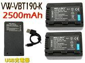 【あす楽対応】 ● Panasonic パナソニック ● VW-VBT190-K 互換バッテリー 2個 & 【超軽量】USB急速互換充電器 VW-BC10-K 1個●3点セット● 純正品と同じよう使用可能・残量表示可能● HC-V720M / HC-V750M / HC-VX980M / HC-W570M / HC-W580M