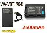 [ あす楽対応 ] Panasonic パナソニック VW-VBT190 / VW-VBT190-K 互換バッテリー 1個 & [ 超軽量 ] USB 急速 互換充電器 バッテリーチャージャー VW-BC10 / VW-BC10-K 1個 [ 2点セット ] [ 純正品と同じよう使用可能 残量表示可能 ] HC-VX990M HC-VZX990M HC-WX995M