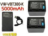 [ あす楽対応 ] Panasonic パナソニック VW-VBT380 / VW-VBT380-K 互換バッテリー 2個 & [ 超軽量 ] USB 急速 互換充電器 バッテリーチャージャー VW-BC10 / VW-BC10-K 1個 [ 3点セット ] [ 純正品と同じよう使用可能 残量表示可能 ] HC-WX995M HC-VX985M HC-WXF990M