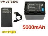 [ あす楽対応 ] Panasonic パナソニック VW-VBT380 / VW-VBT380-K 互換バッテリー 1個 & [ 超軽量 ] USB 急速 互換充電器 バッテリーチャージャー VW-BC10 / VW-BC10-K 1個 [ 2点セット ] [ 純正品と同じよう使用可能 残量表示可能 ] HC-V750M HC-VX980M