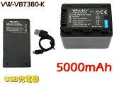 【あす楽対応】 ● Panasonic パナソニック ● VW-VBT380-K 互換バッテリー 1個 & 【超軽量】USB急速互換充電器 VW-BC10-K 1個●2点セット● 純正品と同じよう使用可能・残量表示可能 ● HC-V720M / HC-V750M / HC-VX980M / HC-W570M