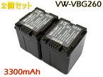 [ あす楽対応 ] [ 2個セット ] Panasonic パナソニック VW-VBG260 / VW-VBG260-K 互換バッテリー [ 純正充電器で充電可能 残量表示可能 ] HDC-TM750 / HDC-TM650 / HDC-TM700 / HDC-TM30 / HDC-TM350 / HDC-TM300 / HDC-SD200 / HDC-SD100 / HDC-HS300