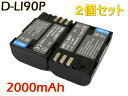 【あす楽対応】『2個セット』 PENTAX ペンタックス ● D-Li90 / D-Li90P 互換バッテリー● 純正充電器で充電可能 残量表示可能 純正品と同じよう使用可能 ● K-7/D-BG4/K-5/645D/K-01/K-5 II / K-5 IIs/ K-3 / K-3 /645