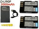 [ あす楽対応 ] PENTAX ペンタックス D-Li90 / D-Li90P 互換バッテリー 2個 & [ 超軽量 ] USB 急速 互換充電器 バッテリーチャージャー K-BC90PJ / D-BC90P 1個 [ 2点セット ] [ 純正品と同じよう使用可能 残量表示可能 ] K-7 / K-1 / D-BG6 / D-BG4 / K-5 / 645D / K-01