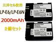 【あす楽対応】[宅配便送料無料」互換バッテリー LP-E6N 三洋セル『2個セット』◆Canon LP-E6/LP-E6N◆互換バッテリー◆EOS 5D MarkII/EOS 60Da/EOS 7D/BG-E7/BG-E6/BG-E9/BG-E11/EOS 6D/EOS 7D MarkII