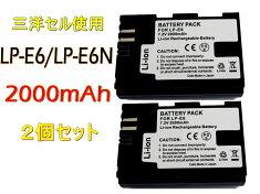 【あす楽対応】三洋セル◆CanonLP-E6◆互換バッテリー◆EOS5DMarkII/EOS60Da/EOS7D/BG-E7/BG-E6/BG-E9/BG-E11/EOS6D