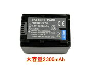 NP-FV70 互換バッテリー 2300mAh