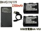【あす楽対応】●VictorJvcビクター●BN-VG114/BN-VG107/BN-VG108/BN-VG109/BN-VG119互換バッテリー2個&【超軽量】USB急速互換充電器AA-VG11個●3点セット●純正品と同じよう使用可能・残量表示可能●GZ-E280/GZ-E320/GZ-E325/GZ-E345