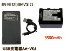 【あす楽対応】●VictorJvcビクター●BN-VG121/BN-VG129互換バッテリー1個&【超軽量】USB急速互換充電器AA-VG11個●2点セット●純正品と同じよう使用可能・残量表示可能●GZ-E280/GZ-E320/GZ-E325/GZ-E345