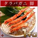 たらばがに脚 蟹(かに)の王様【1kg入り】超特大極上 最高級品質のタラバガニ【楽ギフ_のし宛書】