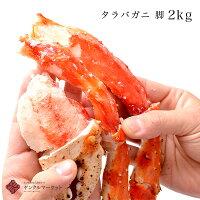 【2kg】最高級蟹の王様特大極上たらばがに。1肩特大サイズ700g前後入り