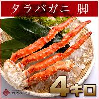 【4kg】最高級蟹の王様特大極上たらばがに。1肩特大サイズ700g前後入り