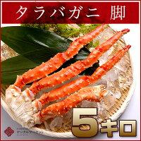 【5kg】最高級蟹の王様特大極上たらばがに。1肩特大サイズ700g前後入り