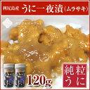 送料無料【利尻島塩うに】うに一夜漬け(60g×2本)(利尻島産)純粒うに【キタムラサキウニの濃厚な磯の香りをご堪能ください