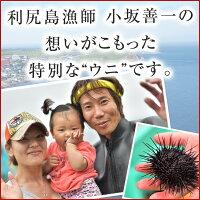 【送料無料】生ウニ(うに、雲丹)100g・北海道利尻産【父の日・ギフト・お取り寄せ・お取り寄せグルメ】