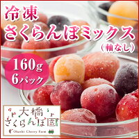 冷凍さくらんぼミックス(軸なし)160g6パック