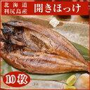 開きほっけ 10枚 【北海道利尻島産】北海道・利尻島の厳しい荒波にもまれて育った島の「ほっけ」は、身が締まり、脂ののりが良く、ていねいに干し上げることでさらに旨味がギュッと濃縮されます。