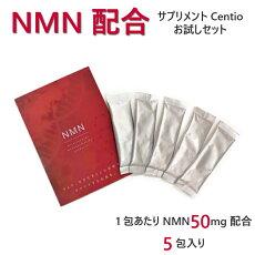 NMN入りサプリメントCentio(NMN50mg配合)気軽にはじめられるお試しセット