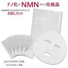 NMNPDSリジュビネイティブセラムフェイスマスクお得なお試しセット
