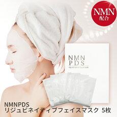 NMNPDSリジュビネイティブフェイスマスク化粧品NMN入りコットンフェイスマスク