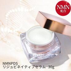NMNPDSリジュビネイティブセラム化粧品セラムオールインワンゲルクリーム(NMN/GF入り)