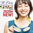 【最安値!!送料無料】NEW2020年モデルハンズフリー扇風...